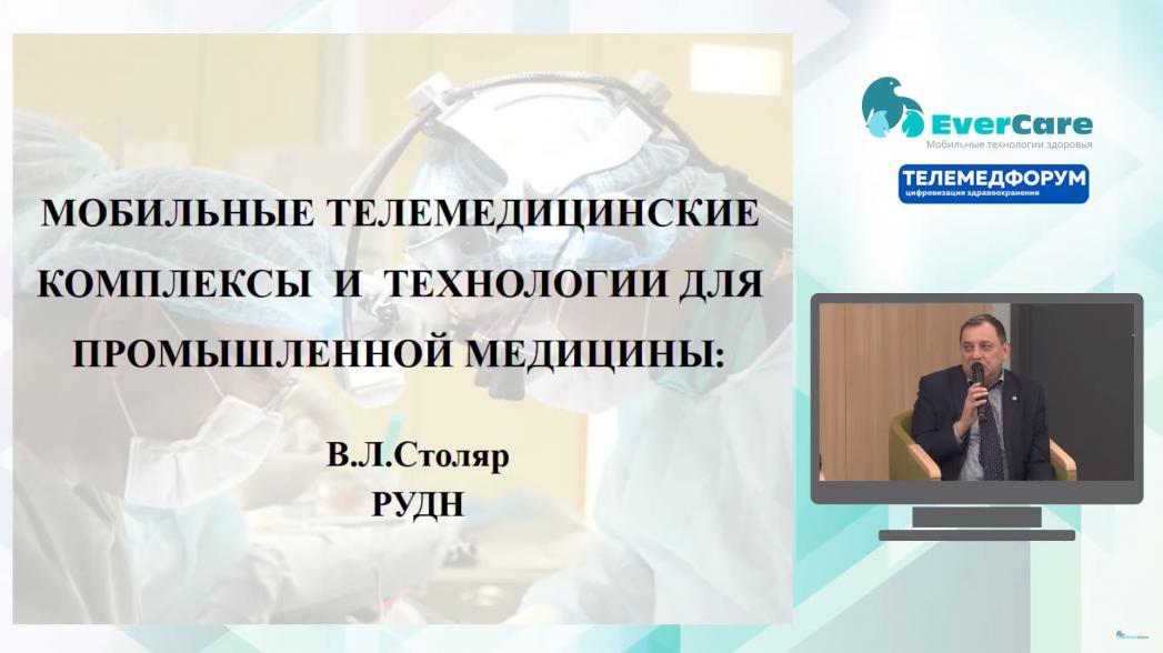 Валерий Столяр - Мобильные телемедицинские комплексы  и  технологии для промышленной медицины