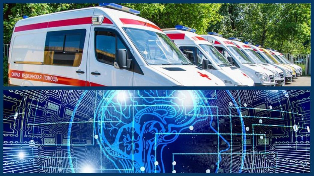 Искусственный интеллект на службе скорой помощи