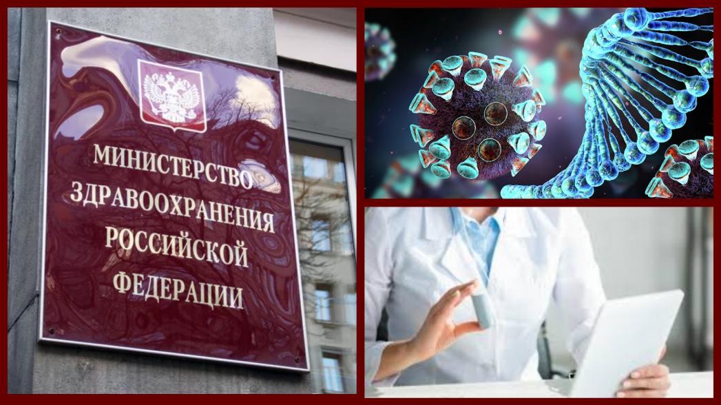 Минздрав представил временный регламент проведения телемедицинских консультаций