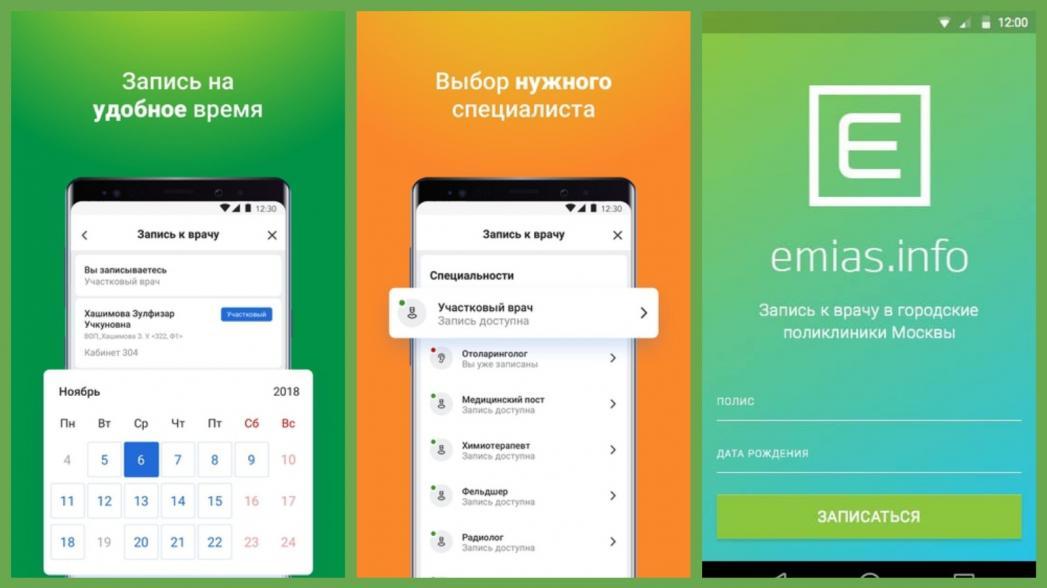 В Москве набирает популярность приложение «ЕМИАС.Инфо»