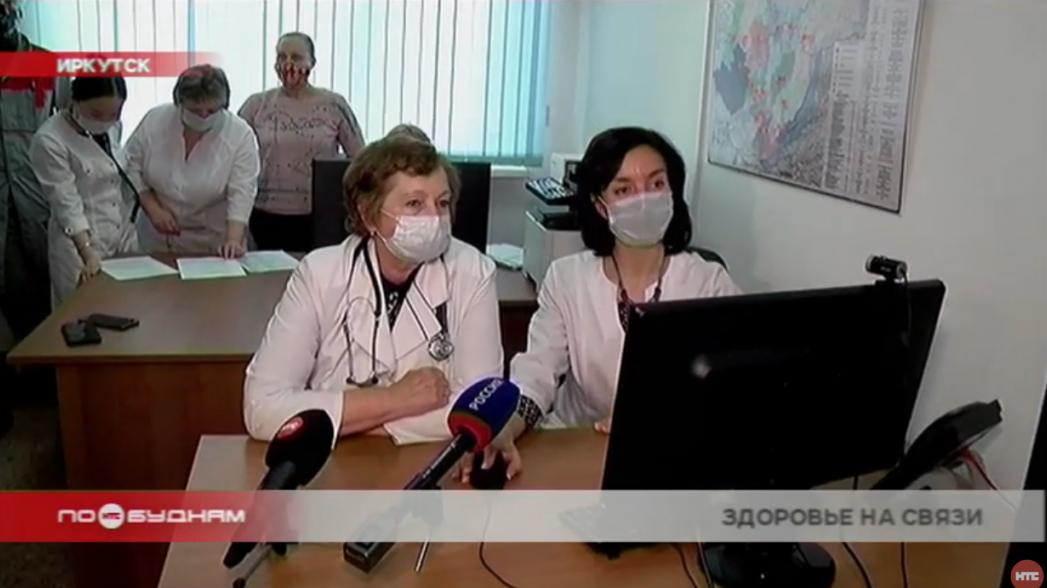 Перспективы развития телемедицины в Иркутске