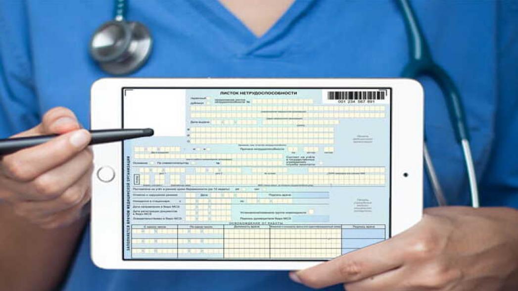 С декабря разрешено онлайн-оформление больничных листов