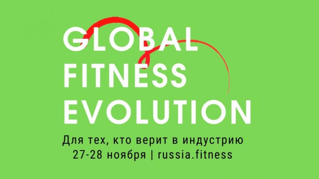 Медицина в фитнесе - дискуссия в рамках Global Fitness Forum