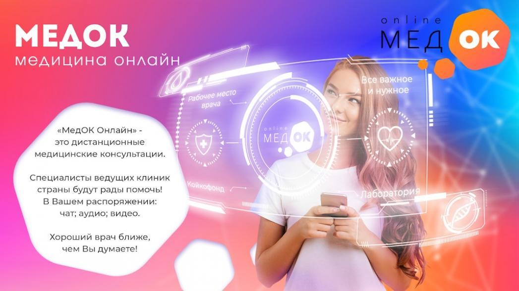 Мобильное приложение МедОК для консультаций с врачами
