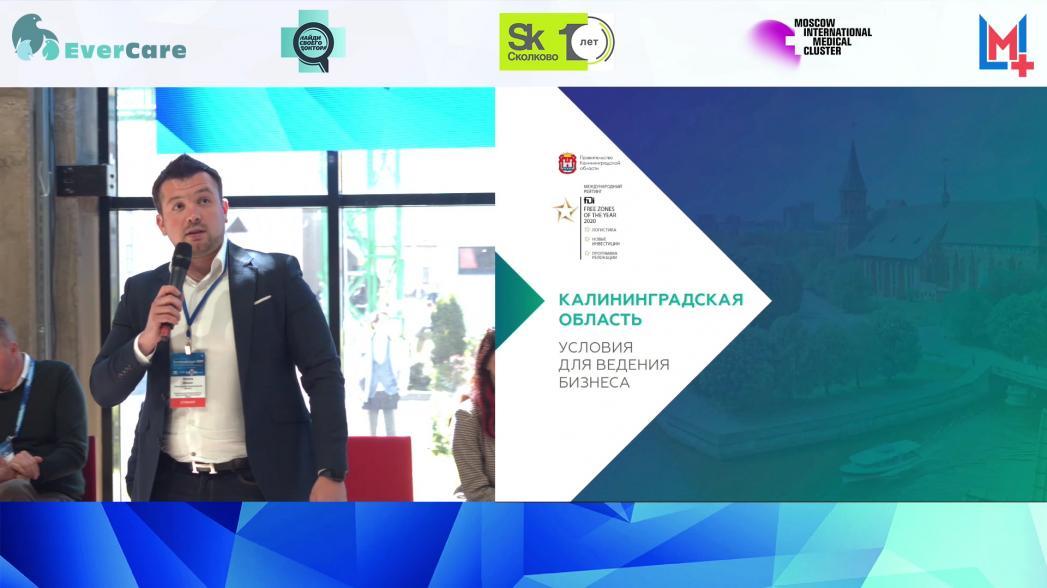 Михаил Ветров - Калининградская область. Условия для бизнеса