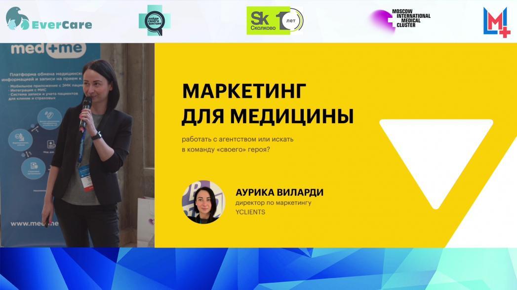 """Аурика Виларди - Маркетинг для медицины. Работать с агентством или искать в команду """"своего"""" героя?"""