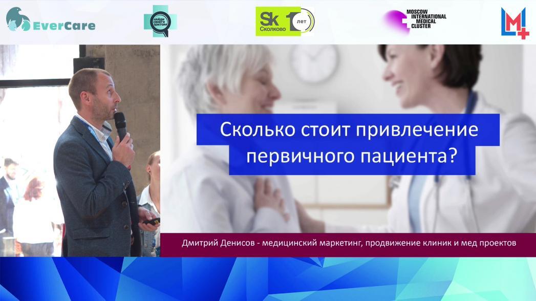 Дмитрий Денисов - Сколько стоит привлечение первичного пациента