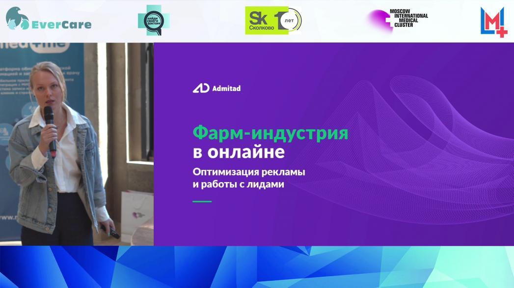 Ирина Качесова - Фарм-индустрия в онлайне. Оптимизация рекламы и работа с лидами