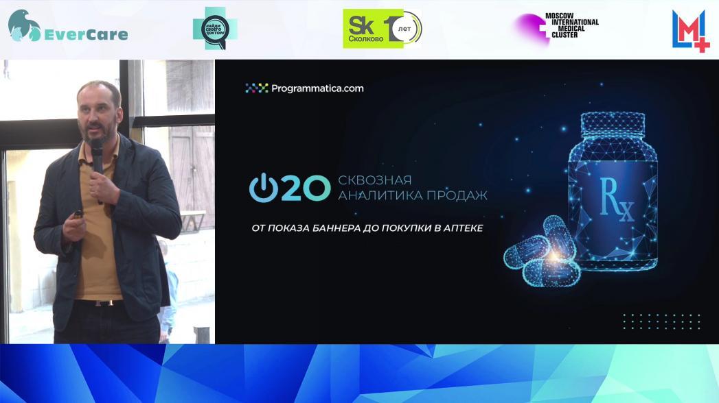 """Артем Плешаков - Сессия """"Цифровой маркетинг для медицины"""""""