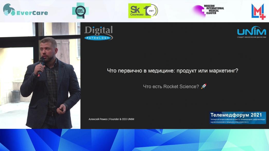 Алексей Ремез - Что первично в медицине: продукт или маркетинг?