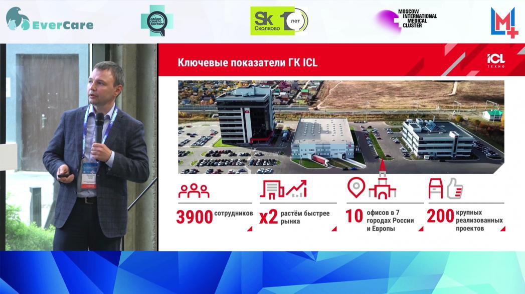 Альберт Шагивалеев и Евгений Тимошин - Опыт реализации телемедицины в арктической зоне