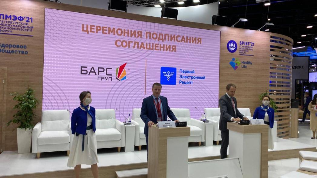 «БАРС Груп» и «Первый электронный рецепт» подписывают соглашение о сотрудничестве  в организации электронных рецептов в государственных медучреждениях