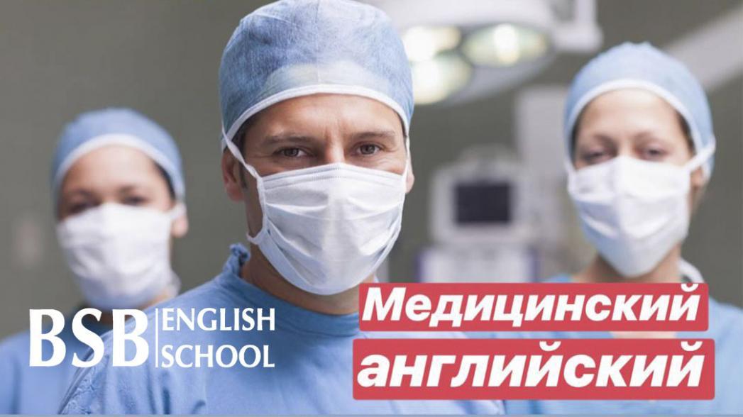 Медицинский английский с BSB English School