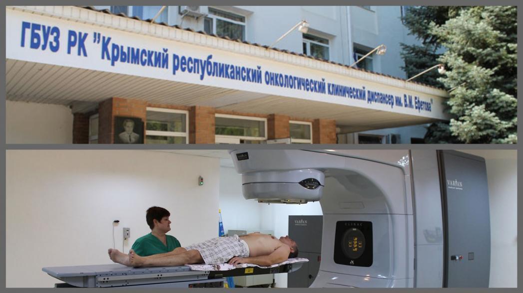Как используют возможности телемедицины крымские онкологи?