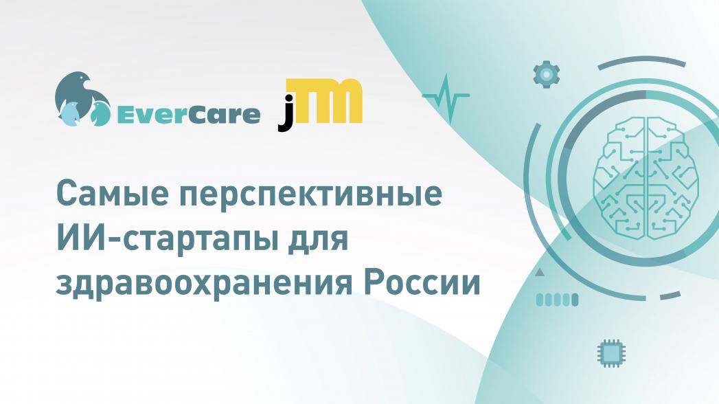 Рейтинг стартапов искусственного интеллекта: перспективы для здравоохранения России