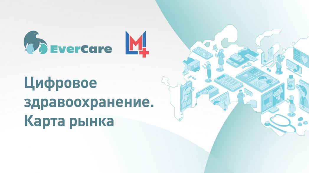 Карта рынка цифрового здравоохранения