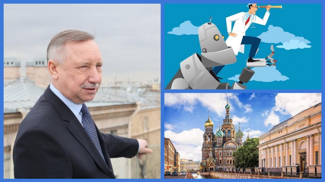Утверждена стратегия цифровой трансформации Санкт-Петербурга