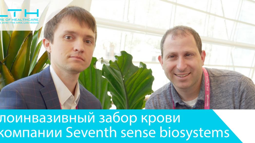 Малоинвазивный забор крови от компании Seventh sense biosystems