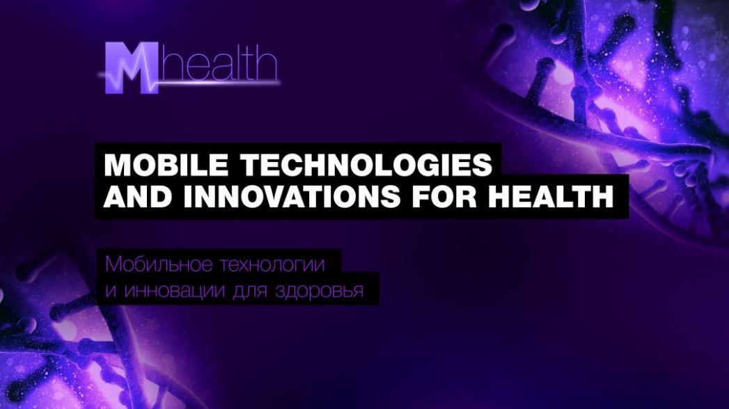 Программа ежегодного конгресса М-Health Congress 2016 в Москве
