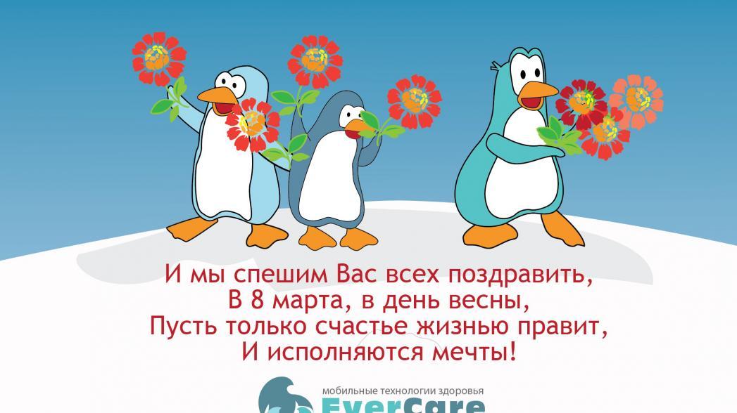 Поздравляем с 8 Марта и праздником весны!