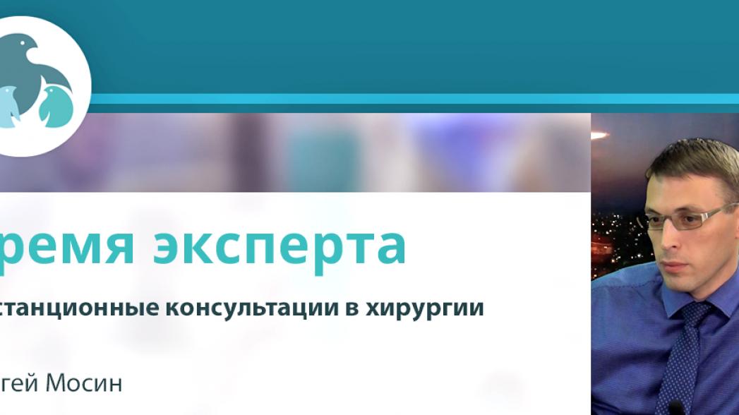 Время эксперта. Дистанционные консультации в хирургии. Сергей Мосин