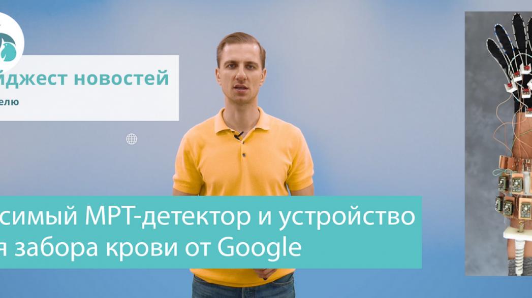 Носимый МРТ-детектор и устройство для забора крови от Google