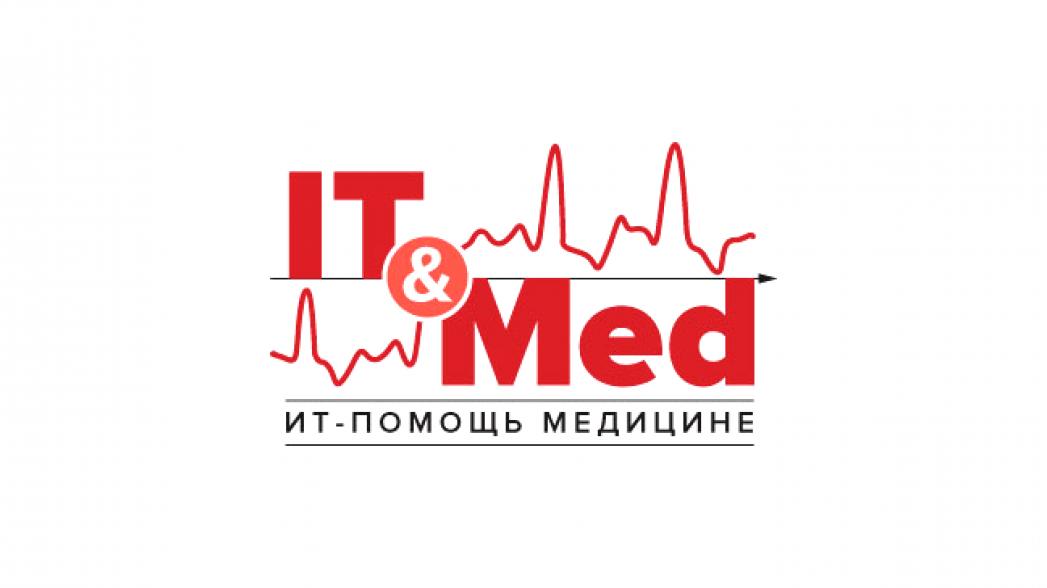 5-я ежегодная конференция и выставка IT&Med'2018