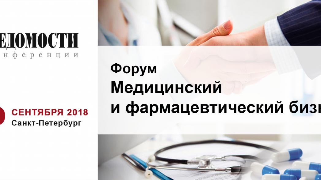 Форум Медицинский и фармацевтический бизнес