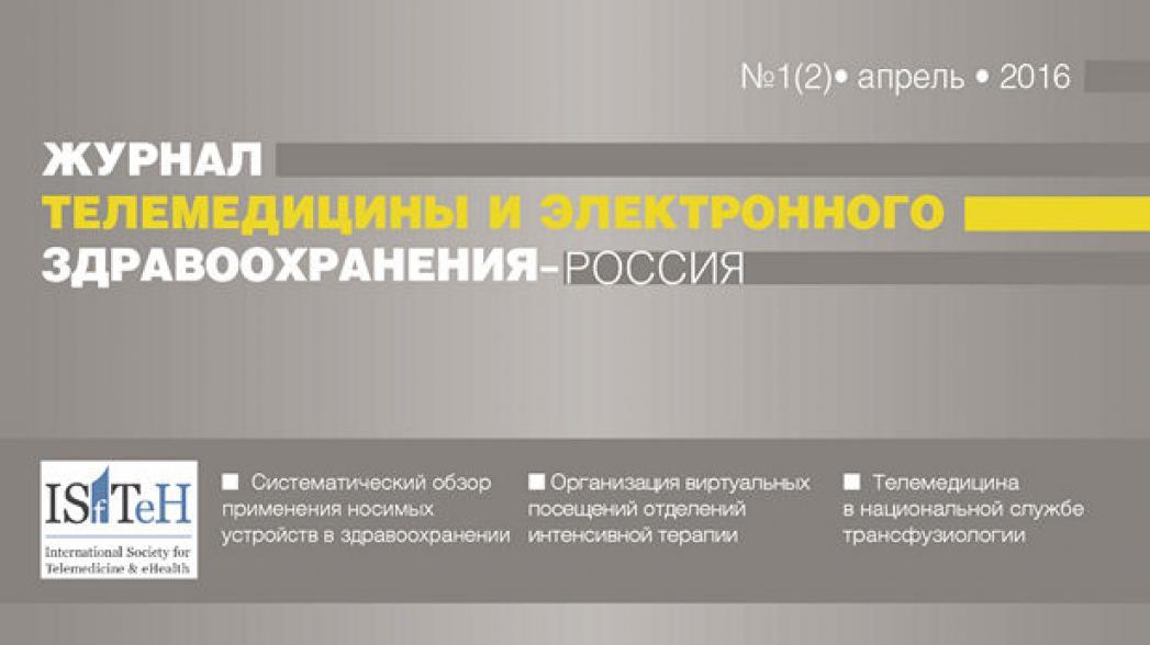 Апрельский номер «Журнала телемедицины и электронного здравоохранения – Россия»