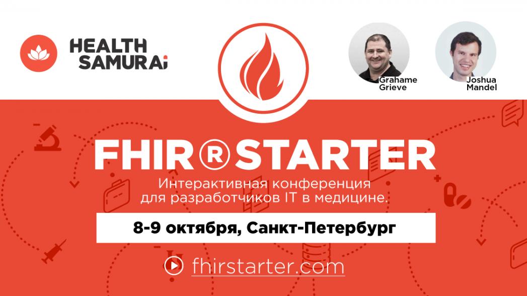 Конференция FhirStarter для разработчиков медицинских систем