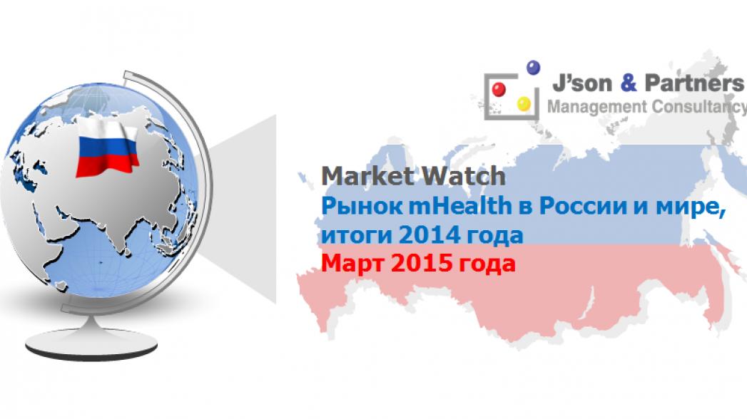 Рынок mHealth в России и мире, итоги 2014 года