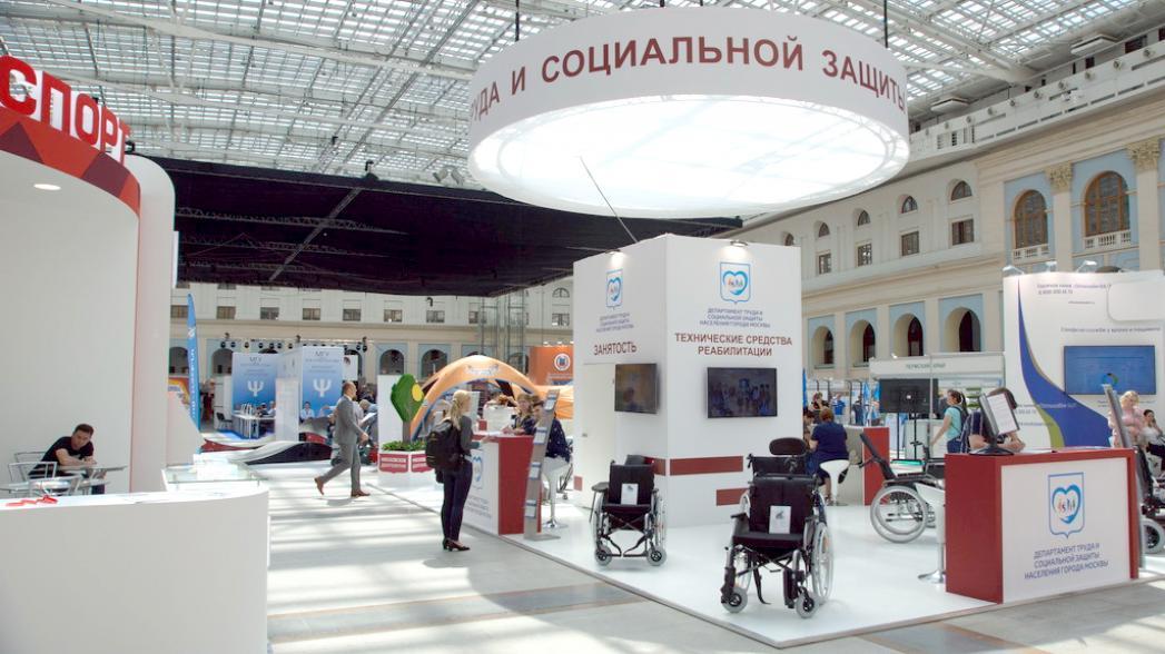 XIII Всероссийский форум. Выставка «Здоровье для всех»
