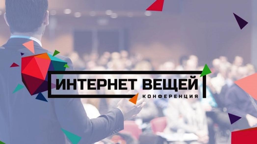 На конференции «Интернет вещей» состоится Speed Dealing – встреча инвесторов с основателями стартапов