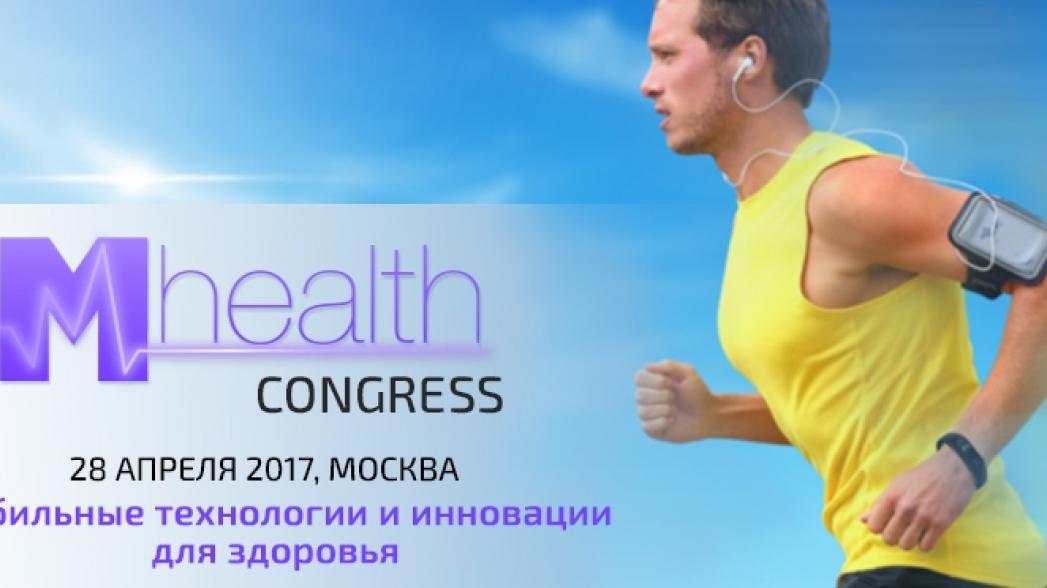 Новые тенденции и последние инновации в сфере телемедицины раскроет M-Health Congress 2017