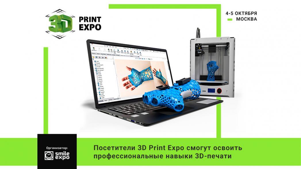 На выставке 3D Print Expo представят достижения 3D-печати и проведут бесплатные мастер-классы