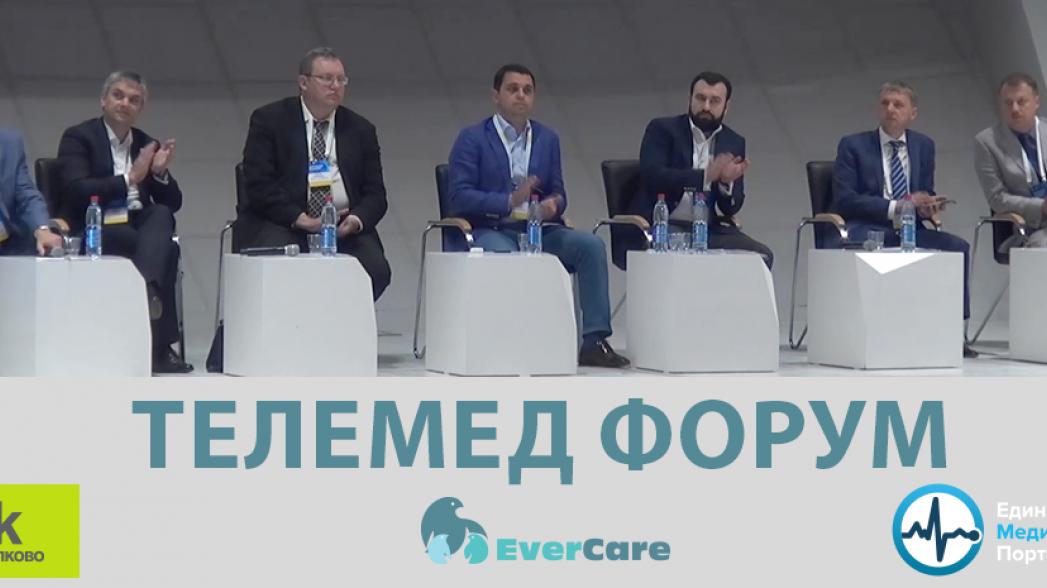Телемед форум. Цифровизация системы здравоохранения