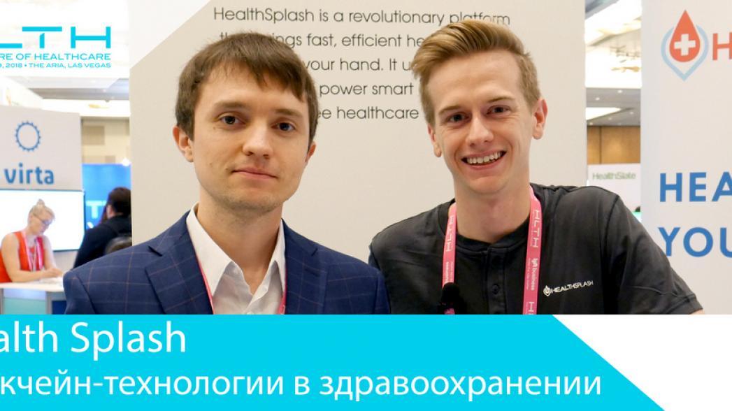 Health Splash. Блокчейн-технологии в здравоохранении