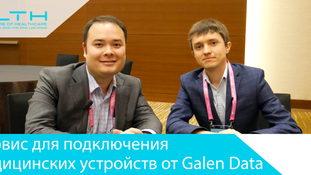Сервис для подключения медицинских устройств от Galen Data