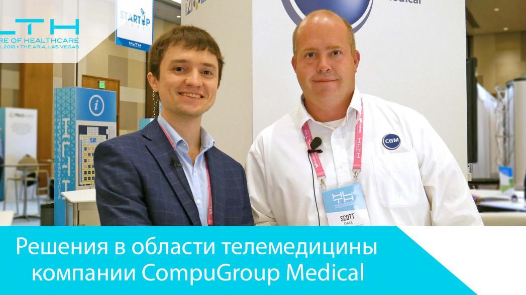 Решения в области телемедицины компании CompuGroup Medical