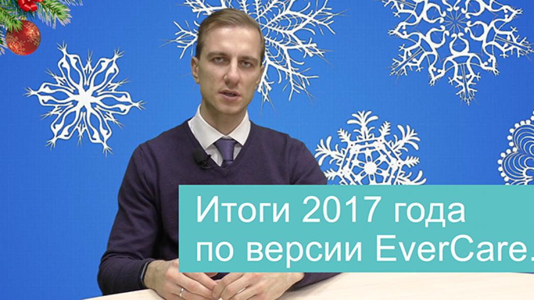 Итоги 2017 года по версии EverCare.ru