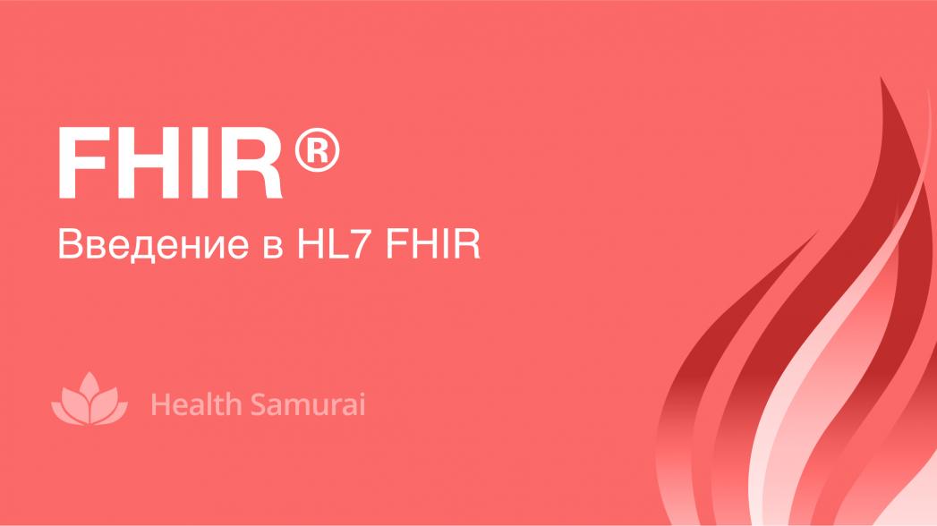 Введение в HL7 FHIR