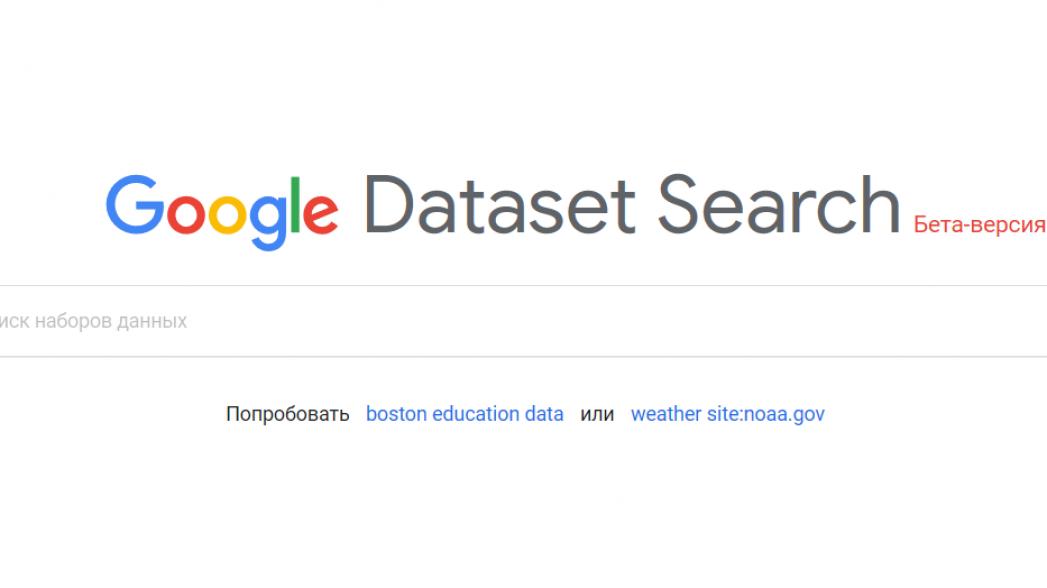 Новый поисковик Google поможет ученым найти нужные им наборы данных