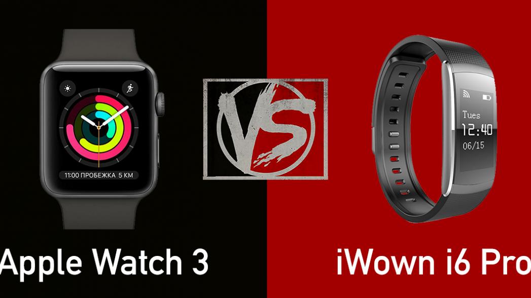 Apple Watch 3 vs iWown i6 Pro: обзор возможностей для тренировок