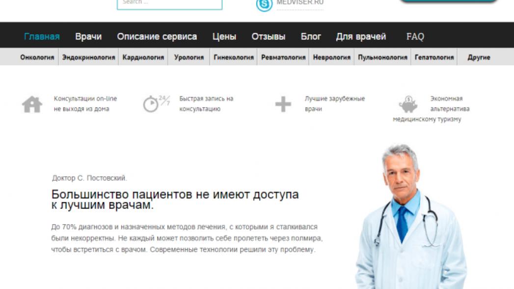 Абрамович вложил деньги в медицинский стартап