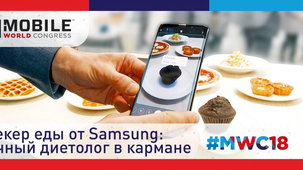 Трекер еды от Samsung: личный диетолог в кармане