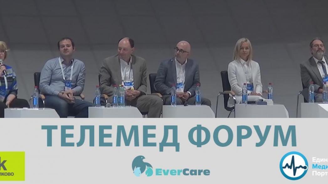 Телемед форум. Инновации в медицинском бизнесе
